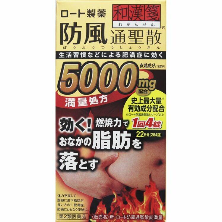 【第2類医薬品】新ロート防風通聖散錠満量 264錠