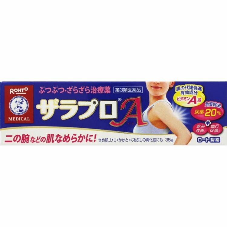 【第3類医薬品】メンソレータムザラプロA(エース) 35G