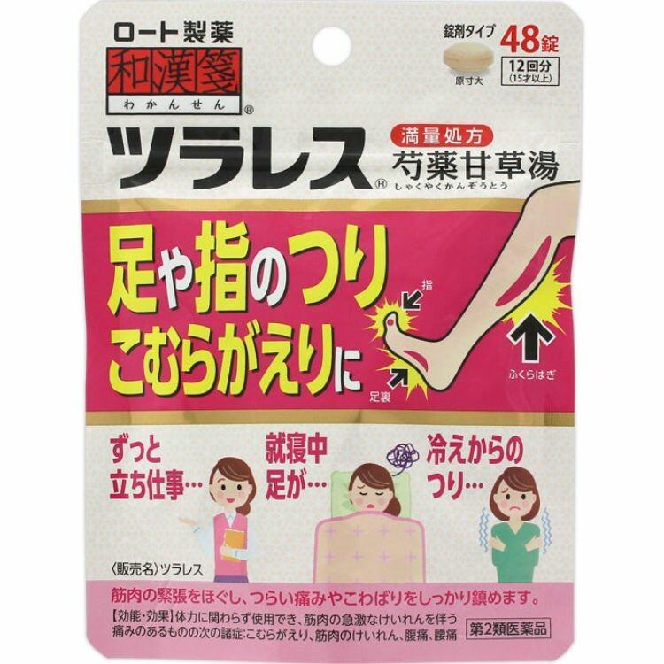【第2類医薬品】和漢箋ツラレス 48錠