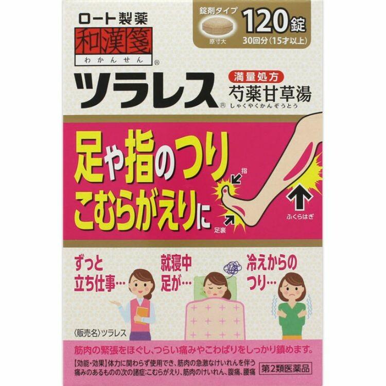 【第2類医薬品】和漢箋ツラレス 120錠