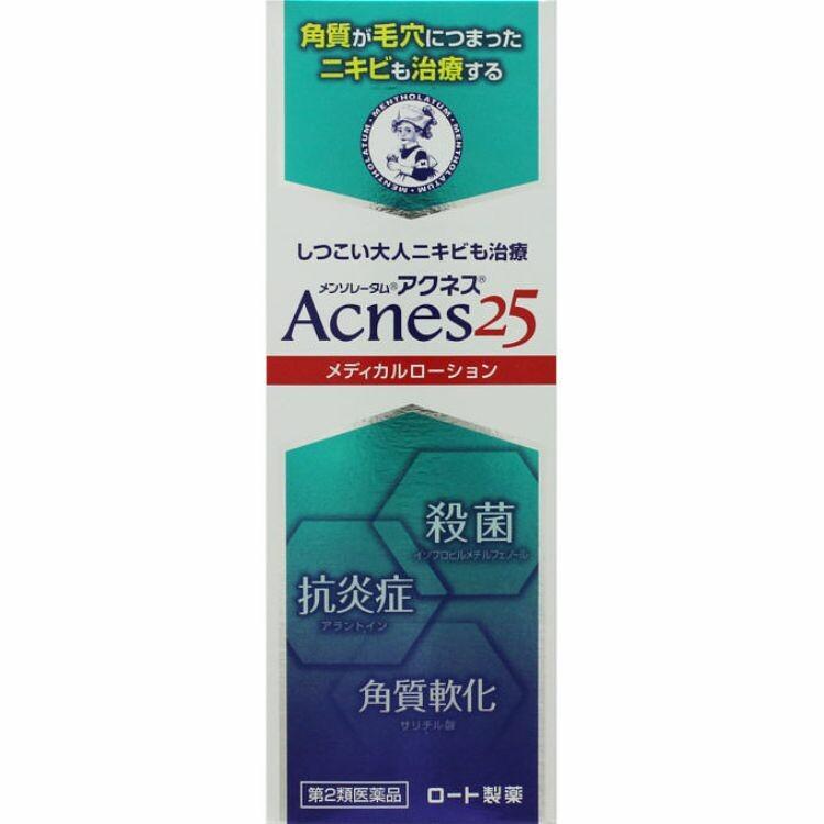【第2類医薬品】メンソレアクネス25メディカルロションb 100ML