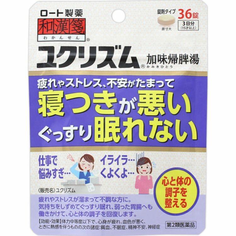 【第2類医薬品】和漢箋ユクリズム 36錠