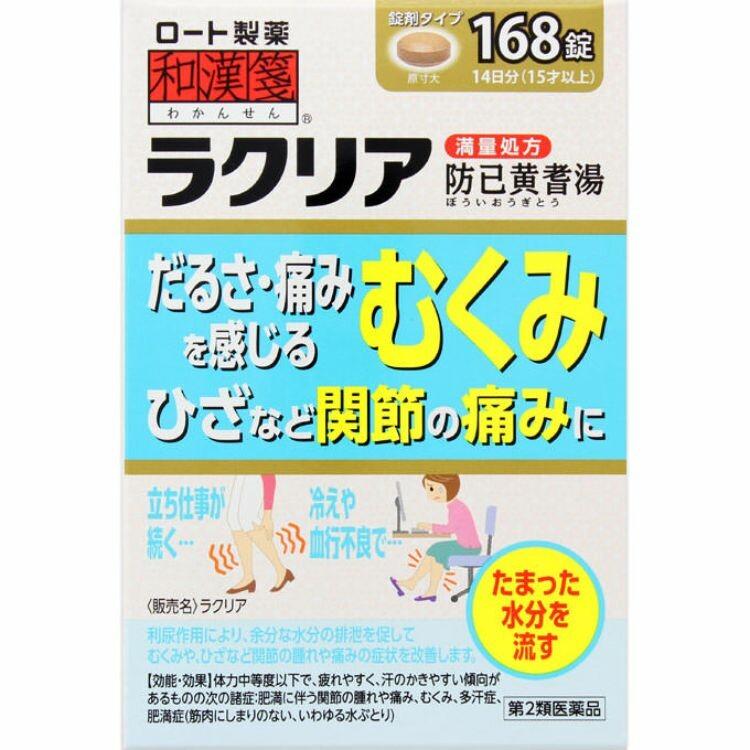 【第2類医薬品】和漢箋ラクリア 168錠