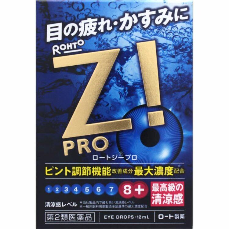 【第2類医薬品】ロートジープロ 12ML