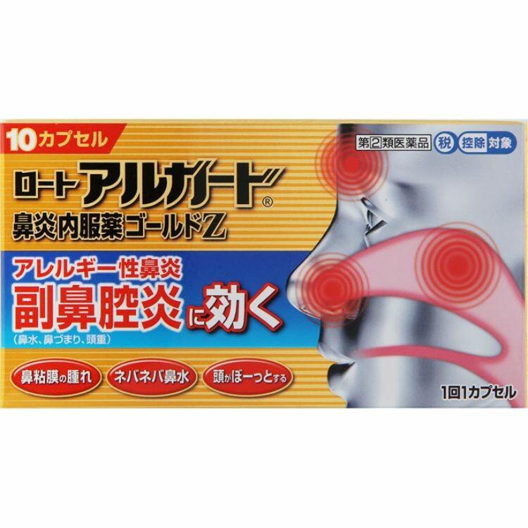 【指定第2類医薬品】アルガード鼻炎内服薬ゴールドZ 10CP