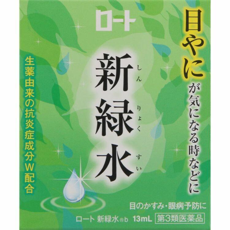 【第3類医薬品】ロート新緑水b 13ML