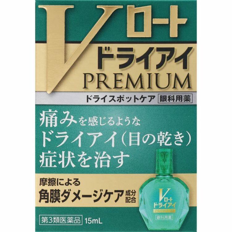 【第3類医薬品】Vロートドライアイプレミアム 15ML