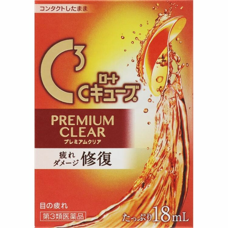 【第3類医薬品】ロートCキューブプレミアムクリア 18ML
