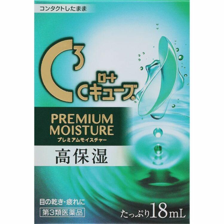 【第3類医薬品】ロートCキューブプレミアムモイスチャー 18ML