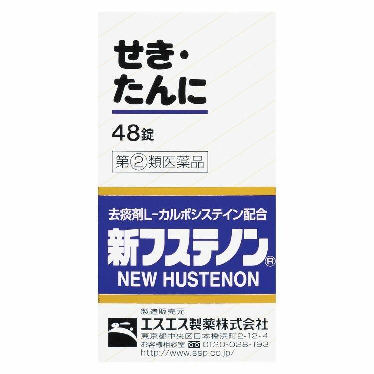 【指定第2類医薬品】新フステノン 48T