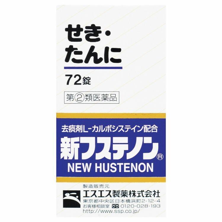 【指定第2類医薬品】新フステノン 72T
