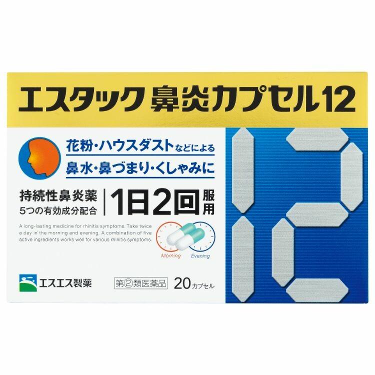 【指定第2類医薬品】エスタック鼻炎カプセル12 20P