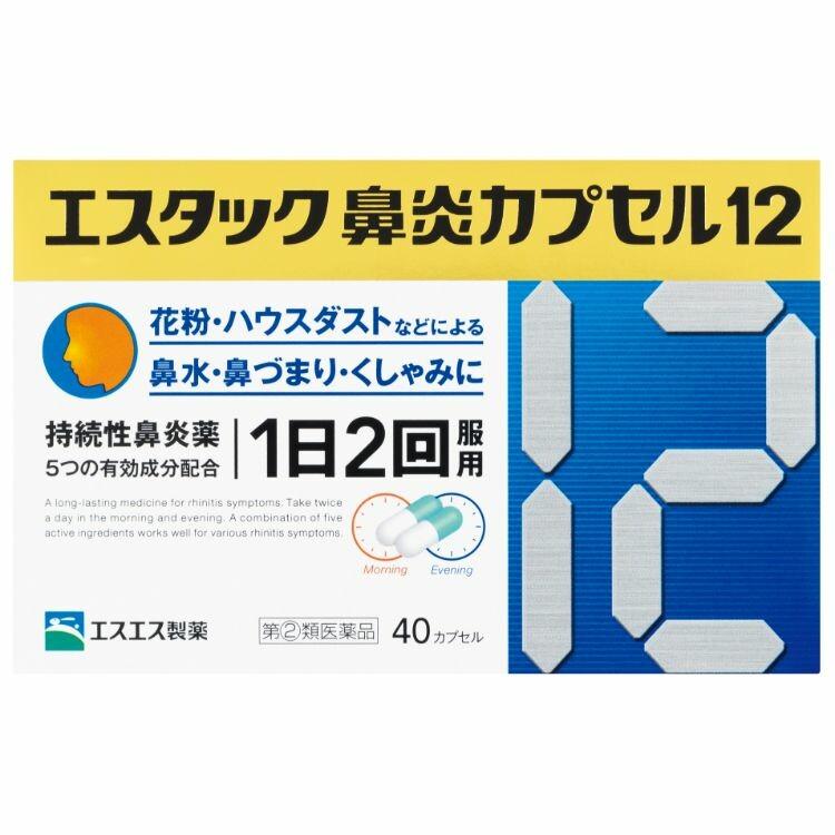 【指定第2類医薬品】エスタック鼻炎カプセル12 40P