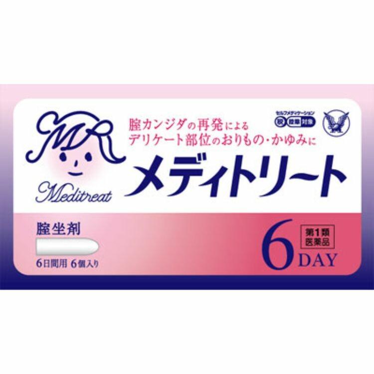 【第1類医薬品】メディトリート 6錠
