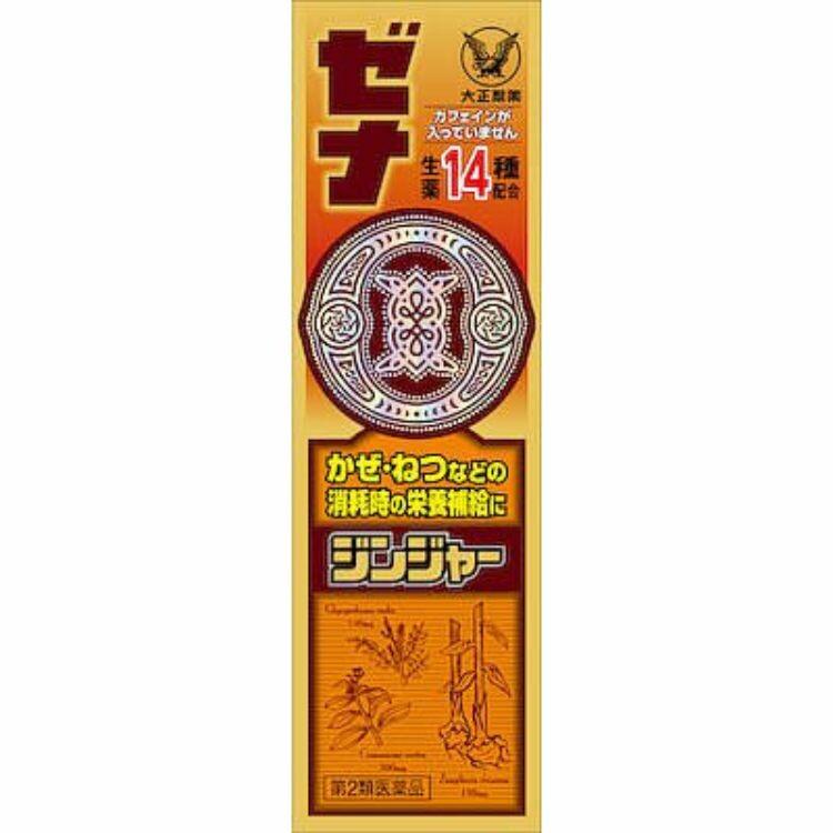 【第2類医薬品】ゼナジンジャー 50ml