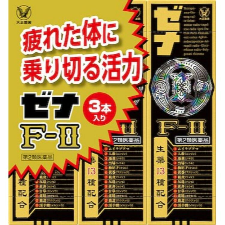 【第2類医薬品】ゼナF-Ⅱ 50mL×3本