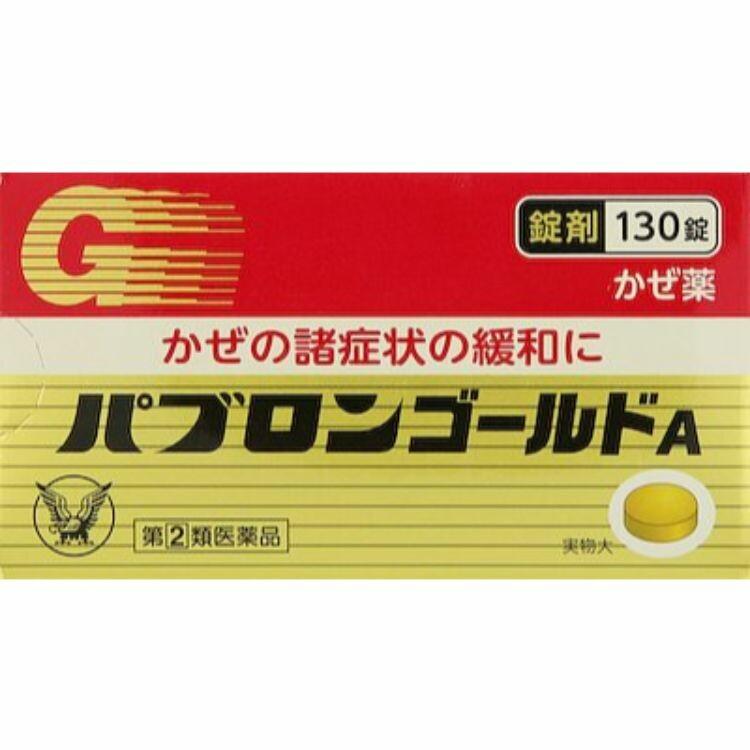 【指定第2類医薬品】パブロンゴールドA 130錠