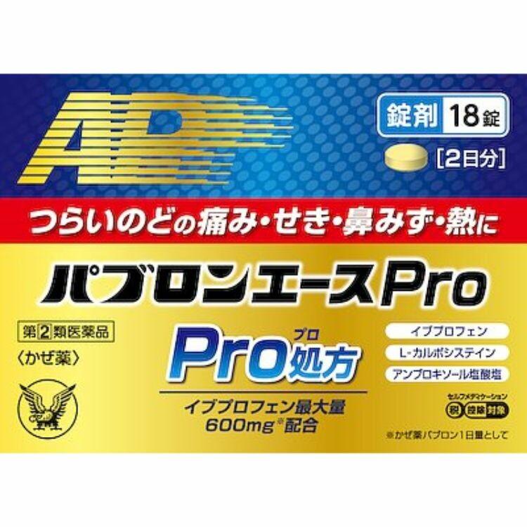 【指定第2類医薬品】パブロンエースPro錠 18錠
