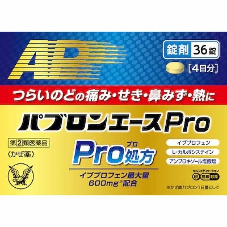 【指定第2類医薬品】パブロンエースPro錠 36錠