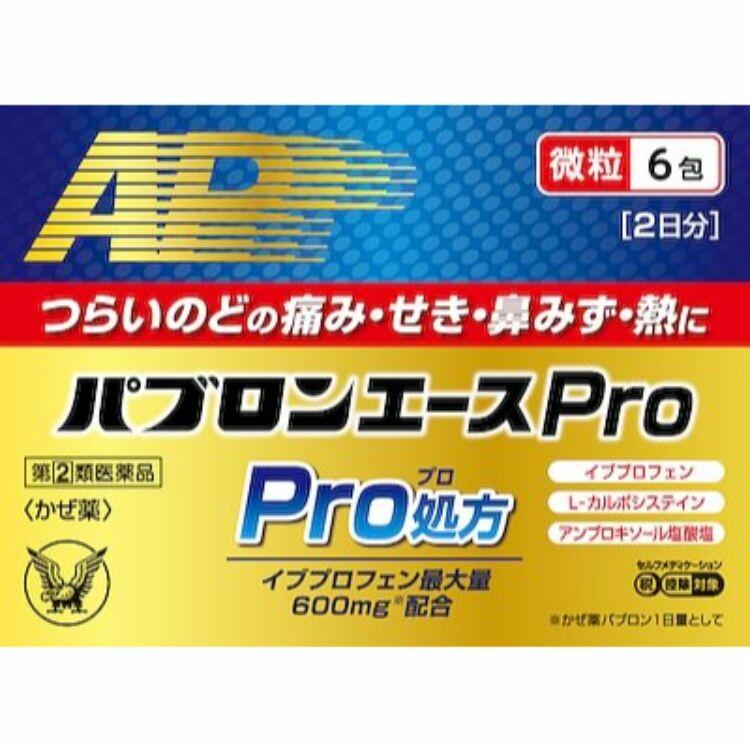 【指定第2類医薬品】パブロンエースPro微粒 6包