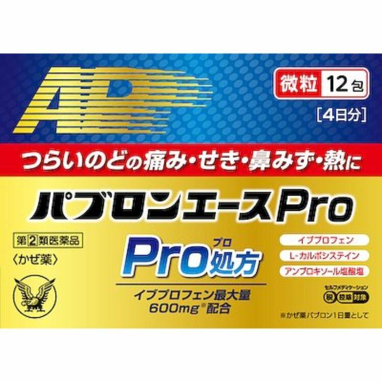【指定第2類医薬品】パブロンエースPro微粒 12包