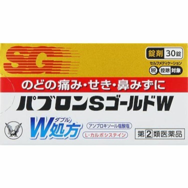 【指定第2類医薬品】パブロンSゴールドW錠 30錠