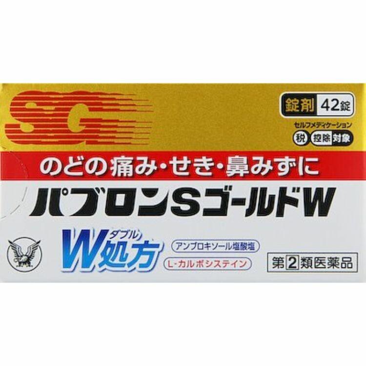【指定第2類医薬品】パブロンSゴールドW錠 42錠