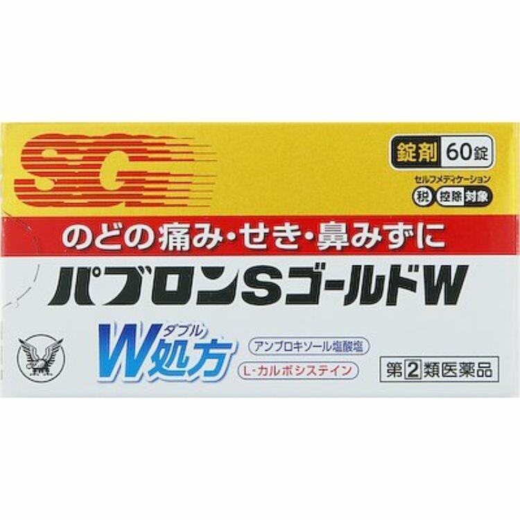 【指定第2類医薬品】パブロンSゴールドW錠 60錠