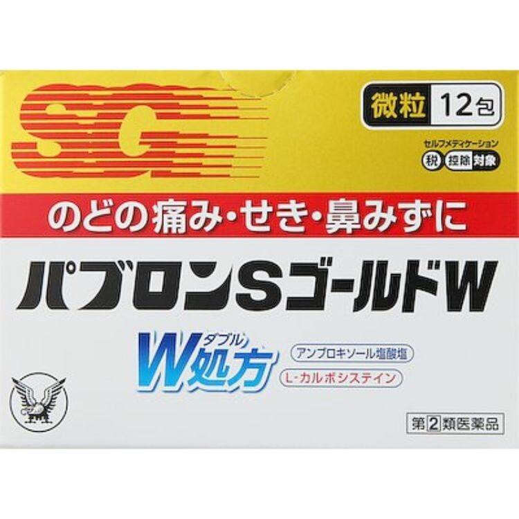 【指定第2類医薬品】パブロンSゴールドW微粒 12包