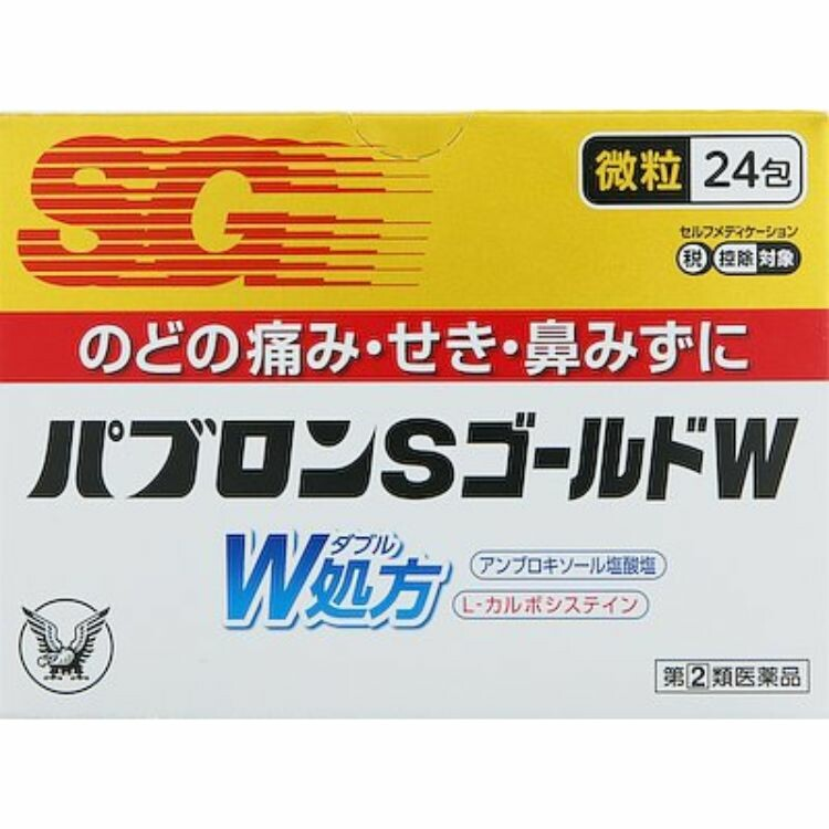 【指定第2類医薬品】パブロンSゴールドW微粒 24包