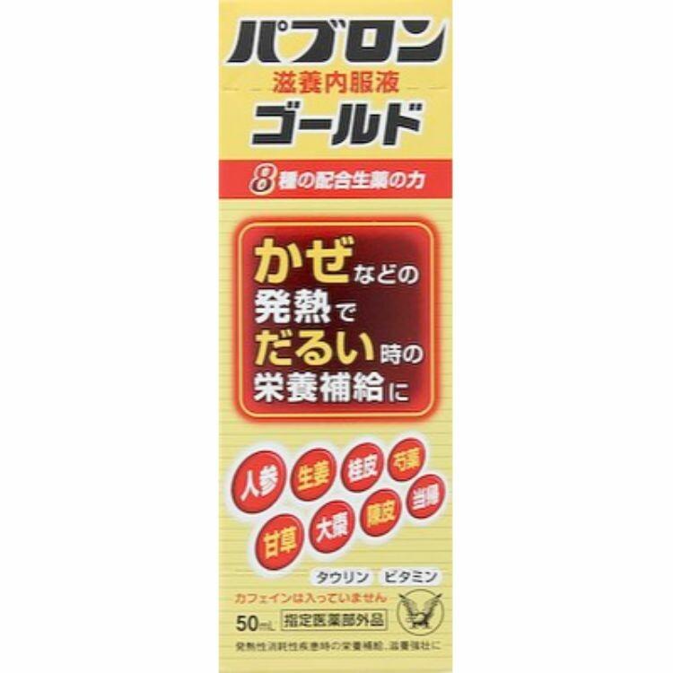 パブロン滋養内服液ゴールド 50mL