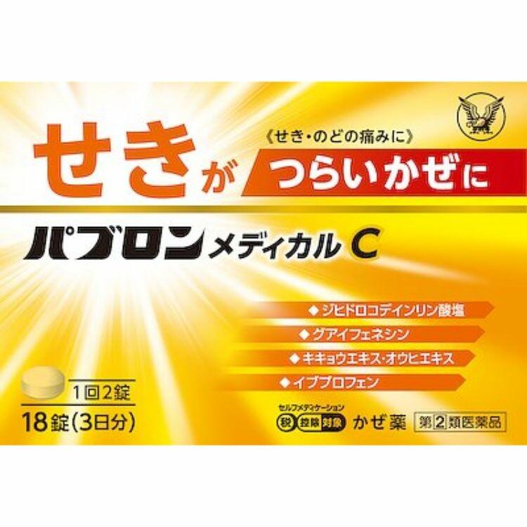 【指定第2類医薬品】パブロンメディカルC 18錠