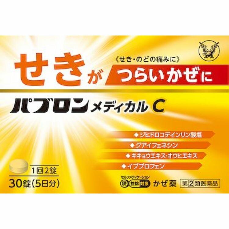 【指定第2類医薬品】パブロンメディカルC 30錠