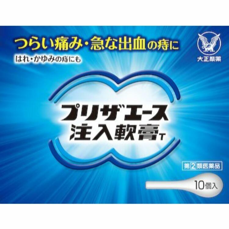 【指定第2類医薬品】プリザエース注入軟膏 10個