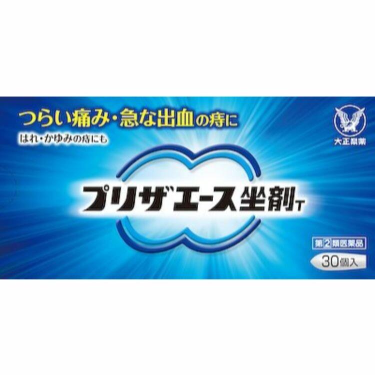 【指定第2類医薬品】プリザエース坐剤 30g