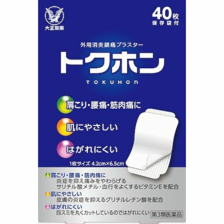 【第3類医薬品】トクホン普通判 40枚