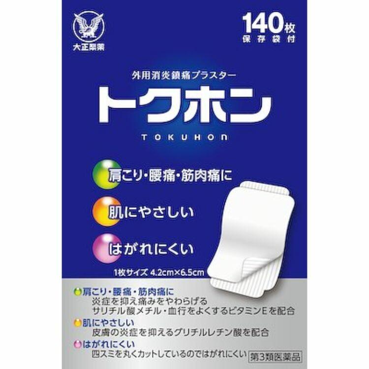 【第3類医薬品】トクホン普通判 140枚