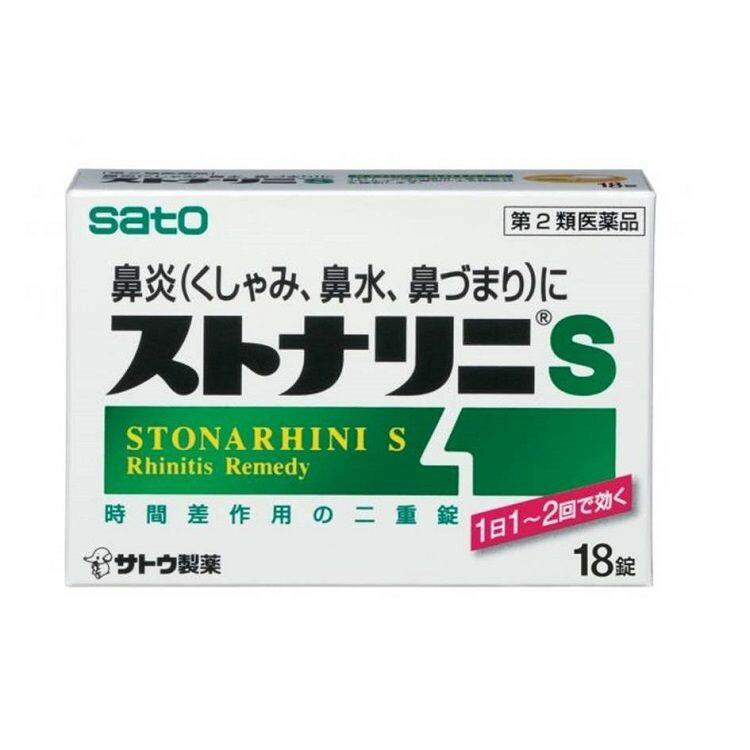 【第2類医薬品】ストナリニS 18T