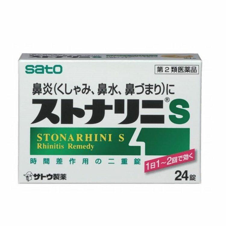 【第2類医薬品】ストナリニS 24T