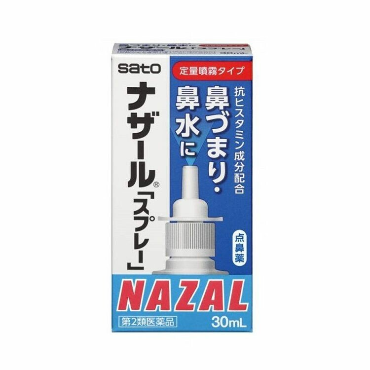 【第2類医薬品】ナザール「スプレー」ポンプ 30ml