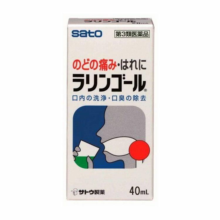 【第3類医薬品】ラリンゴール 40ml