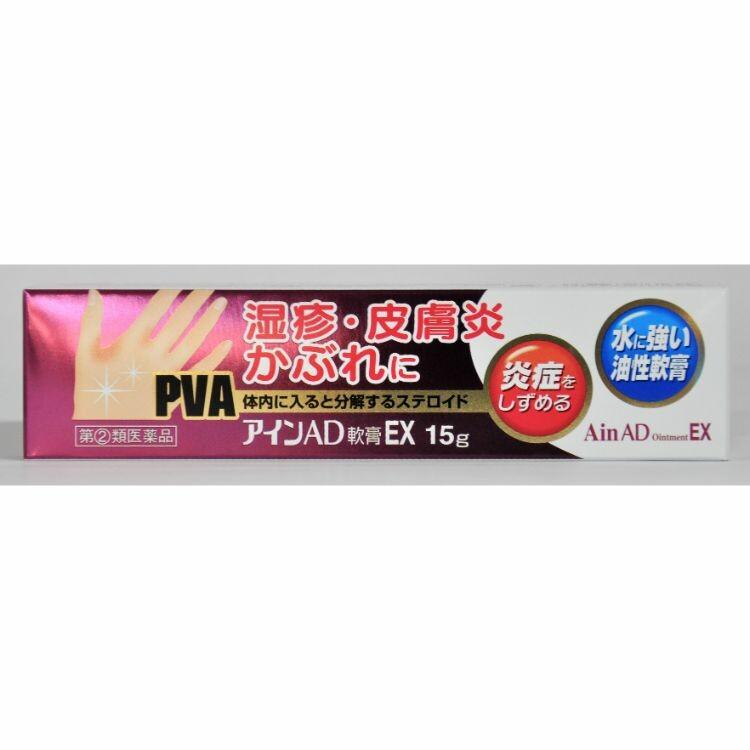 【指定第2類医薬品】アインAD軟膏EX 15g