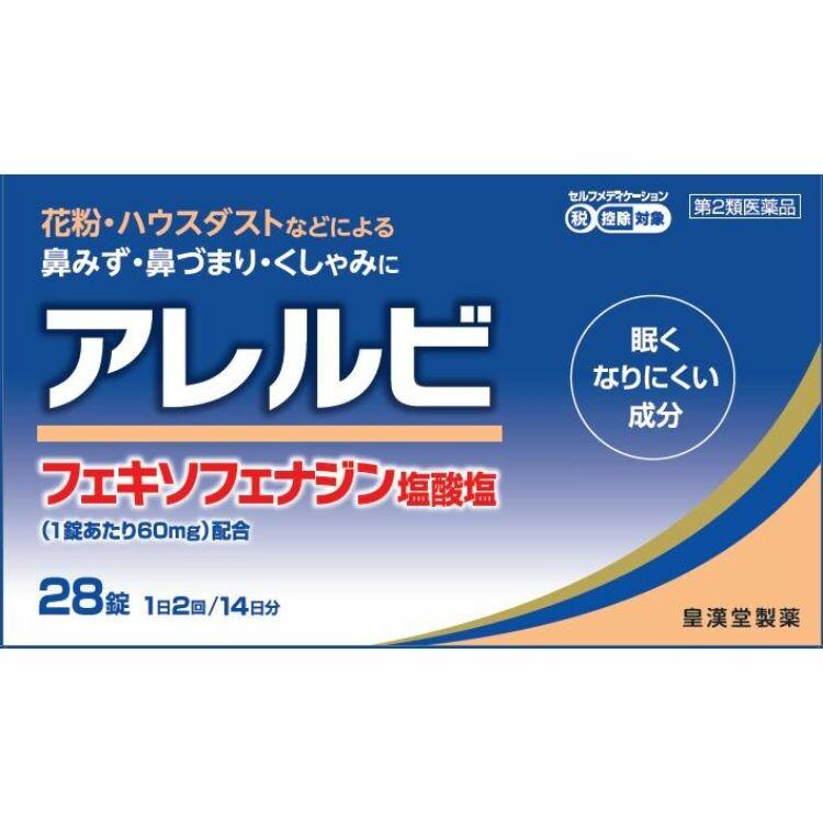 【第2類医薬品】アレルビ 28錠