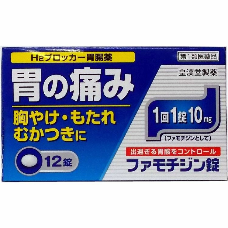 【第1類医薬品】ファモチジン錠「クニヒロ」 12錠