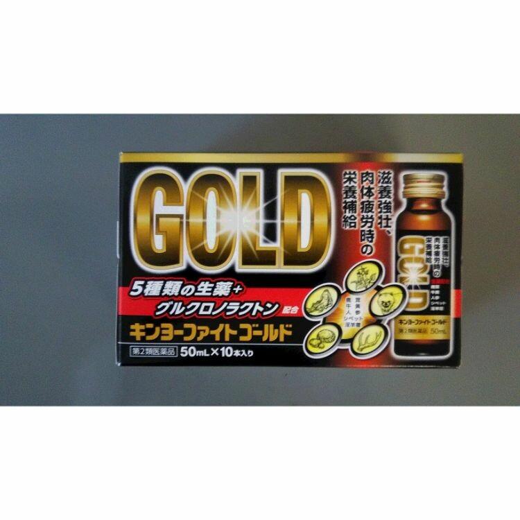 【第2類医薬品】キンヨーファイトゴールド 50mL×10本