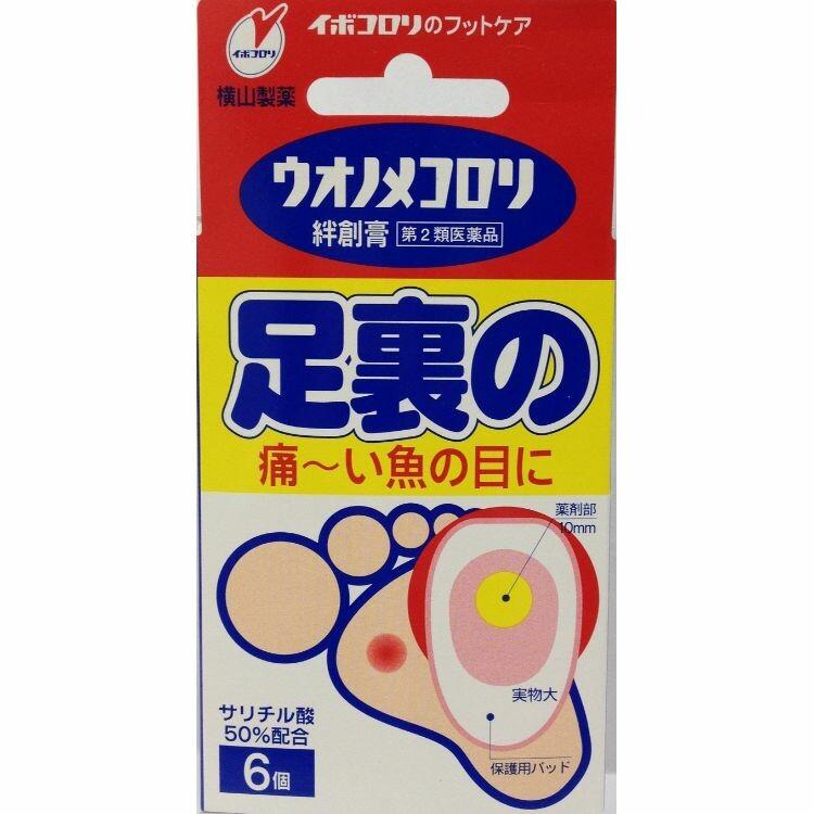 【第2類医薬品】ウオノメコロリ絆創膏足うら用 6個