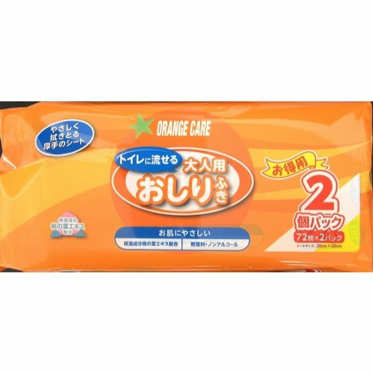 オレンジケア 流せるおしりふき2個パック 72枚×2個