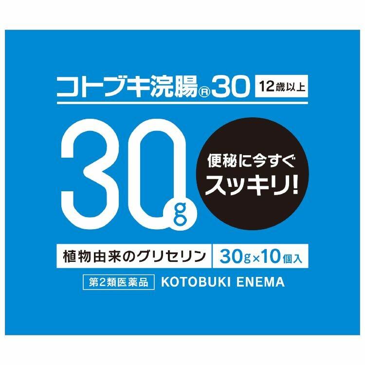 【第2類医薬品】コトブキ浣腸30 30g×10個入