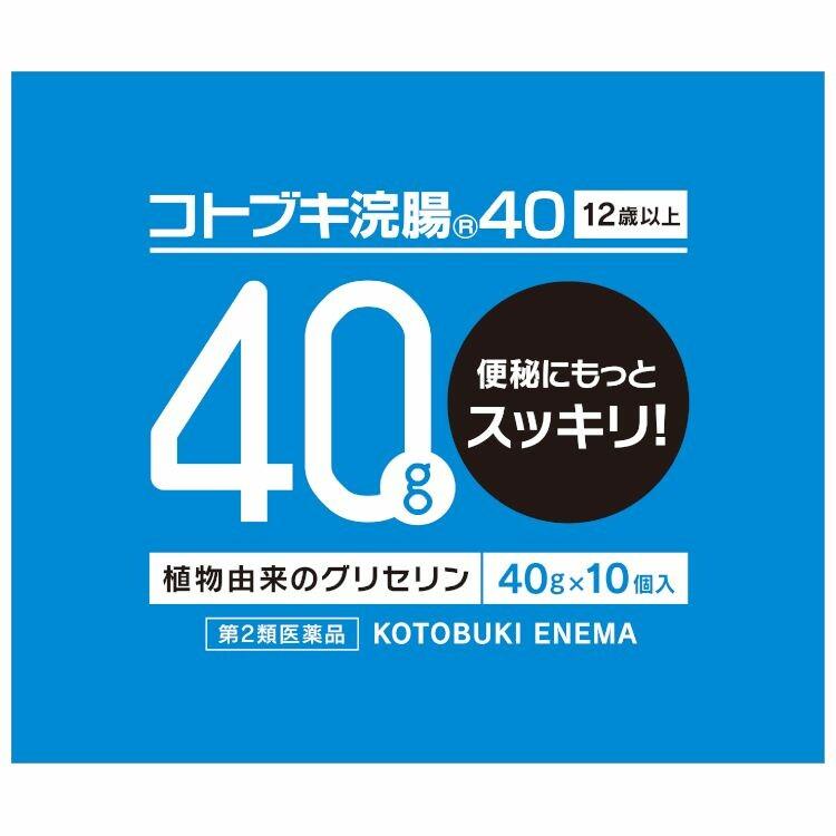 【第2類医薬品】コトブキ浣腸40 40g×10個入