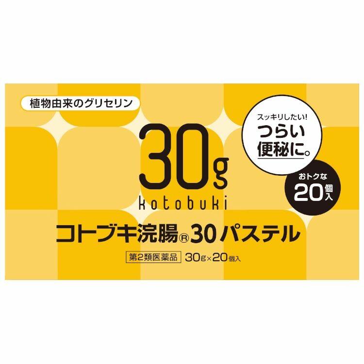 【第2類医薬品】コトブキ浣腸30パステル 30g×20個入